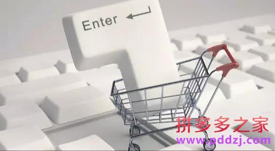 为什么说拼多多难做?怎么样才能够做好拼多多店铺运营?